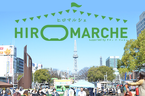 HIROMARCHE supported by サロン・ド・マルシェ